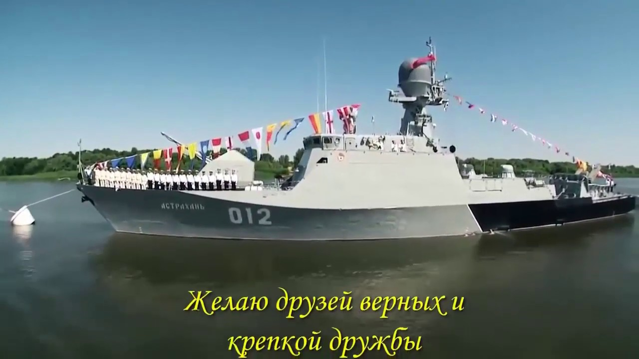 Красивое поздравление с днем ВМФ России!  C днем Военно Морского Флота!