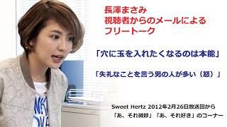 長澤まさみ「Sweet Hertz」2012年2月26日放送回から 「あ、それ微妙」「...