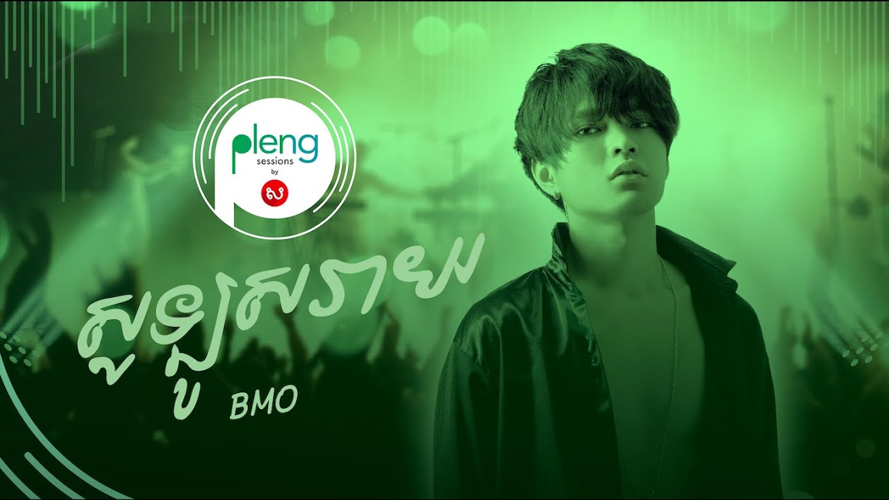 Pleng Session | BMO Trapz - សូឡូសរាយ - Solo Ride (Acoustic Version)