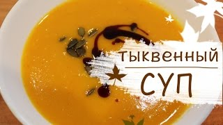 Суп-пюре из тыквы хоккайдо. Осенние веганские рецепты.