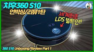 치후360S10 언박싱/세계최초 LDS빌트인구조 로봇청…