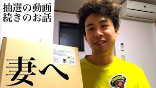 【プレバン】勝手に4万円のおもちゃ買ったので、妻が欲しいモノ買いました。