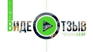 Nissan Leaf отзыв от Виталия Электромобиль Нисан Лиф обзор электрокара(Электромобиль Nissan Leaf - идеальный автомобиль для большой семьи. Этот электромобиль полюбили даже животные...., 2016-09-09T10:33:43.000Z)
