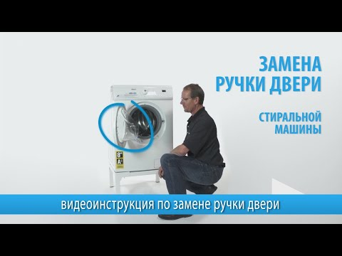 Замена ручки двери стиральной машины