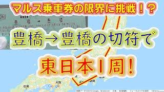 【東日本をほぼ1周!】豊橋から豊橋の切符でグリーン車に乗りまくって2000Km移動してみた【マルス乗車券の限界】