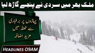 Snowfall start in Pakistan | Headlines 09:00 AM |14 December 2018 | Neo News