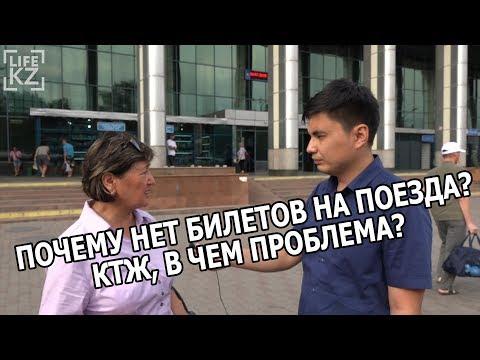 В Казахстане нет билетов на поезда?