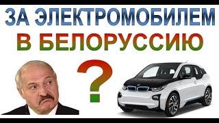 Как пригнать электромобиль BMW I3 из Белоруссии и выжить