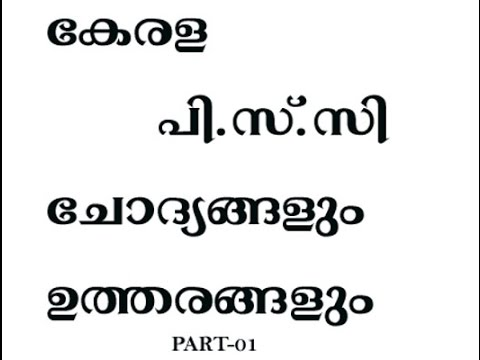 Worksheet Maths Malayalam Questions kerala psc previous question papers audio book malayalam youtube