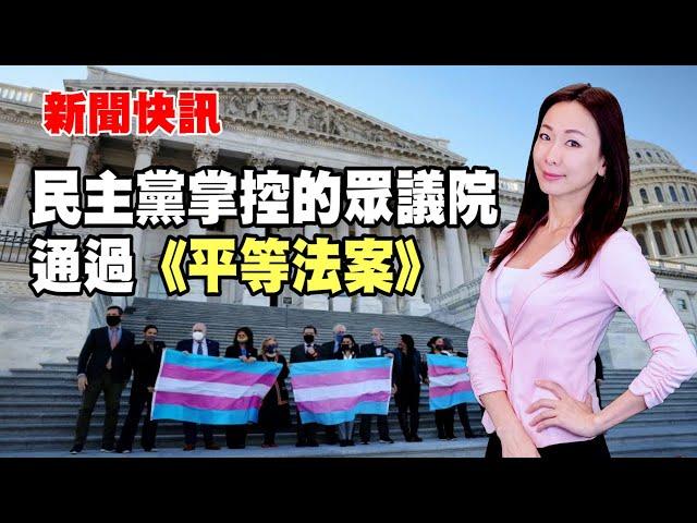新聞快訊 | 由民主黨掌控的國會眾議院昨天通過《平等法案》