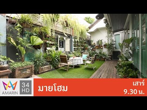 ย้อนหลัง My home :  บ้านที่ตกแต่งด้วยความรัก และความสุขของคนในครอบครัว 4 ก.พ. 60 (3/4)
