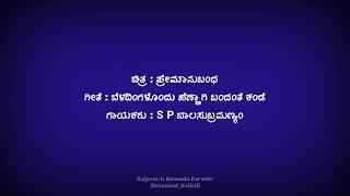 ಬೆಳದಿಂಗಳೊಂದು ಹೆಣ್ಣಾಗಿ ಕರೋಕೆ Beladingalondu_Hennagi Karoake with Lyrics