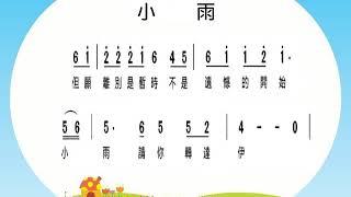 A2001 小雨  陶笛練習曲