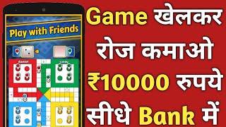 गेम खेलकर रोज कमाओ 10000₹/- रूप� सीधे Bank में लूट लो