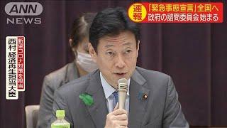 「緊急事態宣言」全国へ 政府の諮問委員会 始まる(20/04/16)