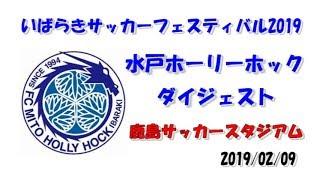 いばサカフェス 2019 水戸ホーリーホック ダイジェスト