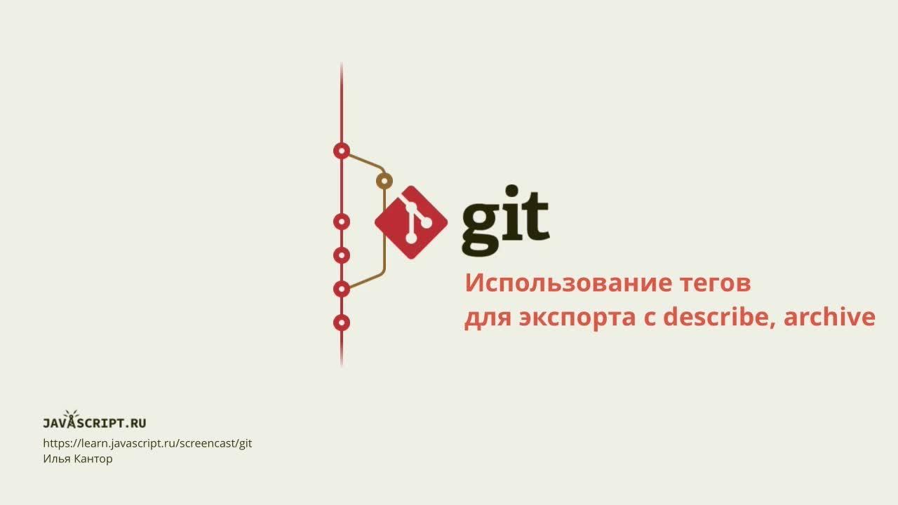 5 2 Скринкаст по Git – Теги – Использование тегов для экспорта с describe,  archive