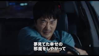 『ヒットマン エージェント:ジュン』予告