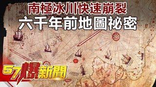 松島冰川30天內崩裂「1.1個台北市」 科學家:原因不明打破物理定律從南...