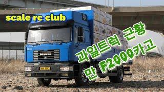 1/14 MAN F2000 cargo / 과일트럭 근황…