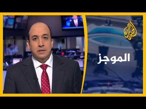 موجز الأخبار - الواحدة ظهرا (8/7/2020)