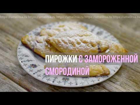 Пирожки с замороженной смородиной. Быстрые пирожки из готового теста со смородиной.