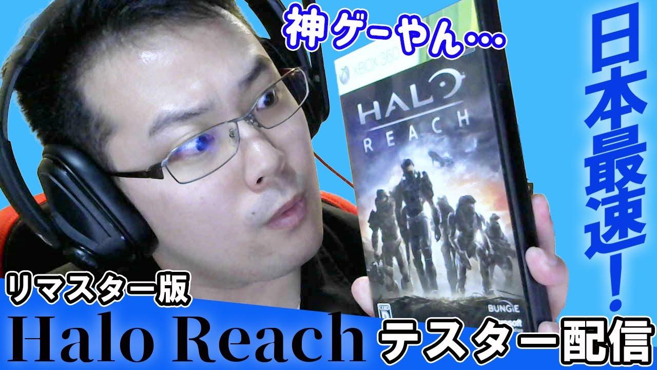 【サムネイル制作】HALO reachテスターレビュー【HALO TMCC】