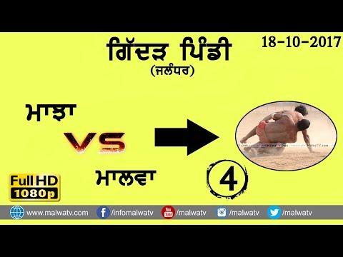ਗਿੱਦੜ ਪਿੰਡੀ (ਜਲੰਧਰ) GIDDER PINDI (Jalandhar) KABADDI - 2017 ● MAJHA vs MALWA ● FULL HD ● Part 4th