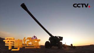 《军事纪实》 20200527 探秘火炮实弹射击现场  CCTV军事