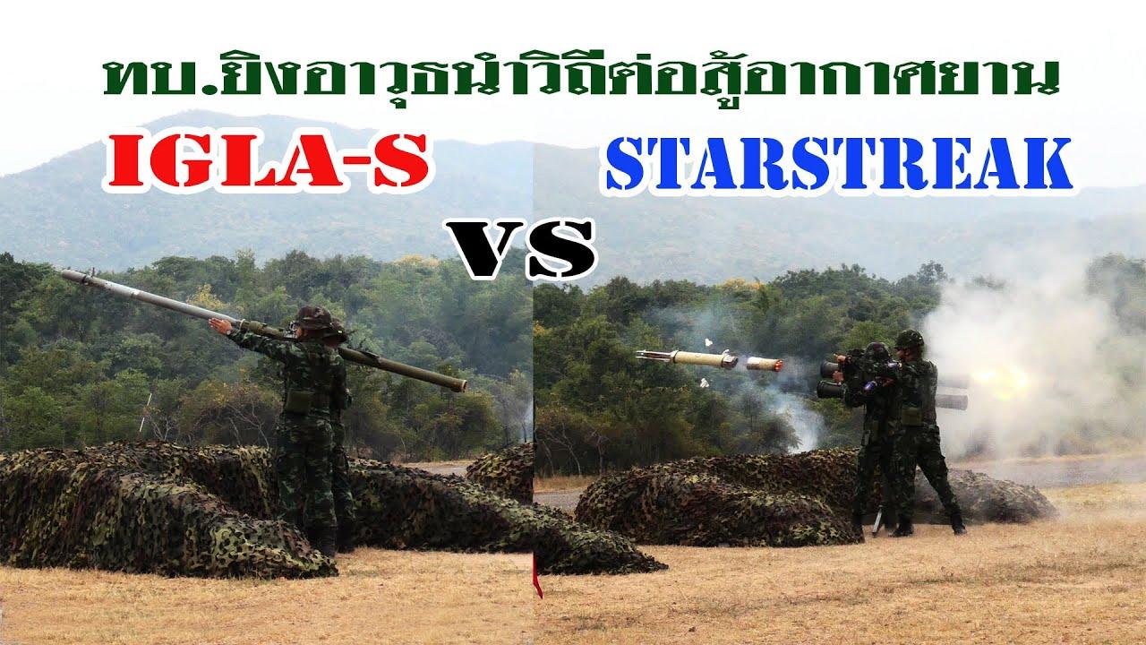 ทบ.ยิงอาวุธนำวิถีต่อสู้อากาศยาน IGLA-S และ STARSTREAK