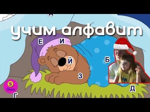 СЛАВКА УЧИТ РУССКИЕ БУКВЫ | АЛФАВИТ | Russian Alphabet | Games For Kids #SlawkaMultTv