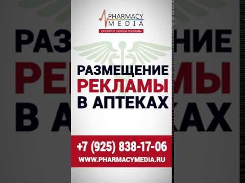 Pharmacy Media - оператор indoor рекламы