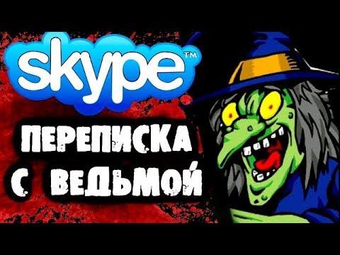 СТРАШИЛКИ НА НОЧЬ - Смешная переписка с Ведьмой в Skype