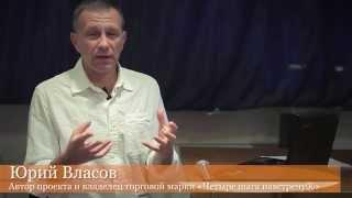 Мужчина и женщина  Четыре шага навстречу  Интервью с Юрием Власовым