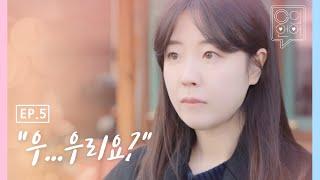 """[웹드라마 C의 언어] - EP.05  """"우...우리요…"""