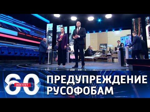60 минут по горячим следам (вечерний выпуск в 18:40) от 29.04.21