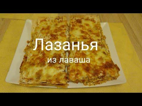 Как приготовить Лазанью  из лаваша/Lasagna With Bechamel Sauce