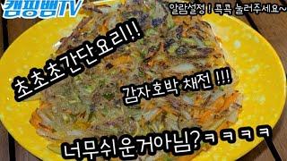 초간단캠핑요리 # 감자호박채전!!! 너무간단 ~~~~