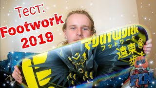 Тест: Footwork Carbon 2019.