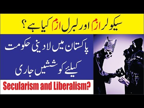 What is Secularism and Liberalism explained in Urdu