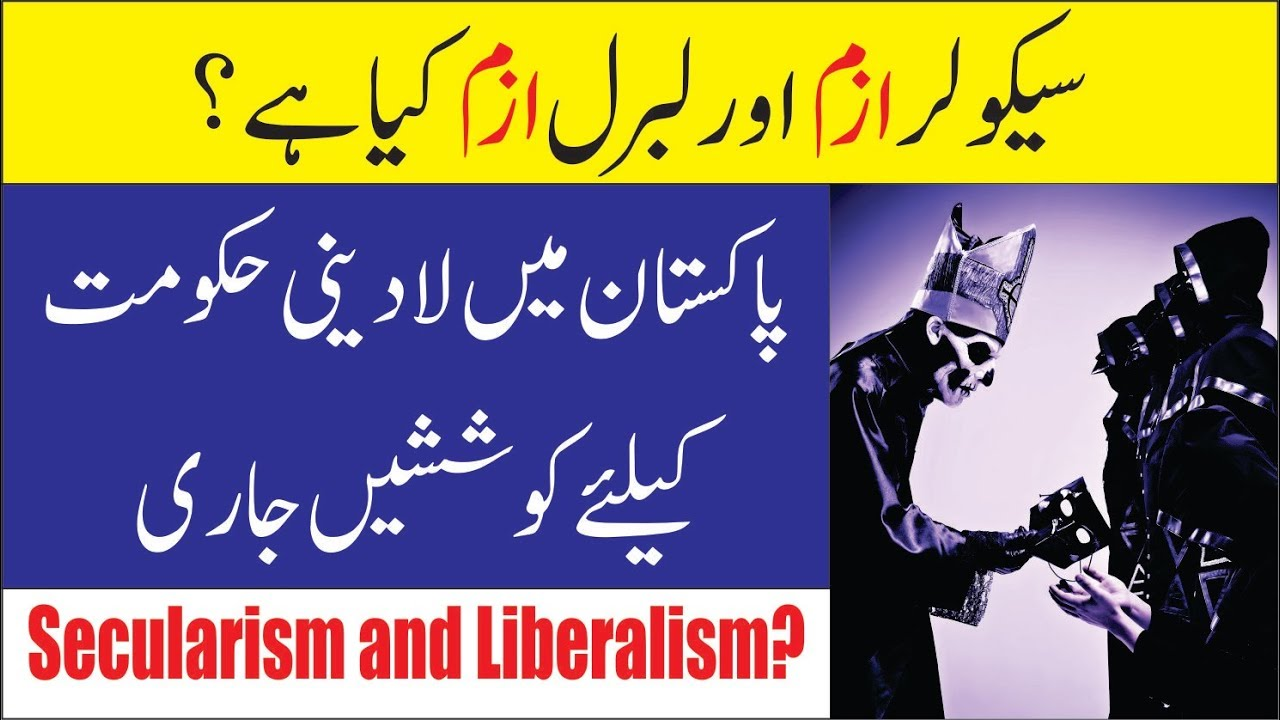 What Is Secularism And Liberalism Explained In Urdu Youtube