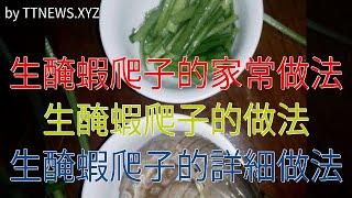 生醃蝦爬子的家常做法 生醃蝦爬子的做法 生醃蝦爬子的詳細做法