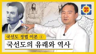 국선도 정법 이론 ① - 국선도의 유래와 역사