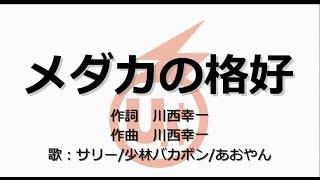 ユニコーン『メダカの格好』covered byあおやん サリー 少林バカボン / UNICORN『medaka no kakkou』
