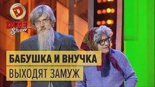 Бабушка и внучка выходят замуж — Дизель Шоу | ЮМОР ICTV