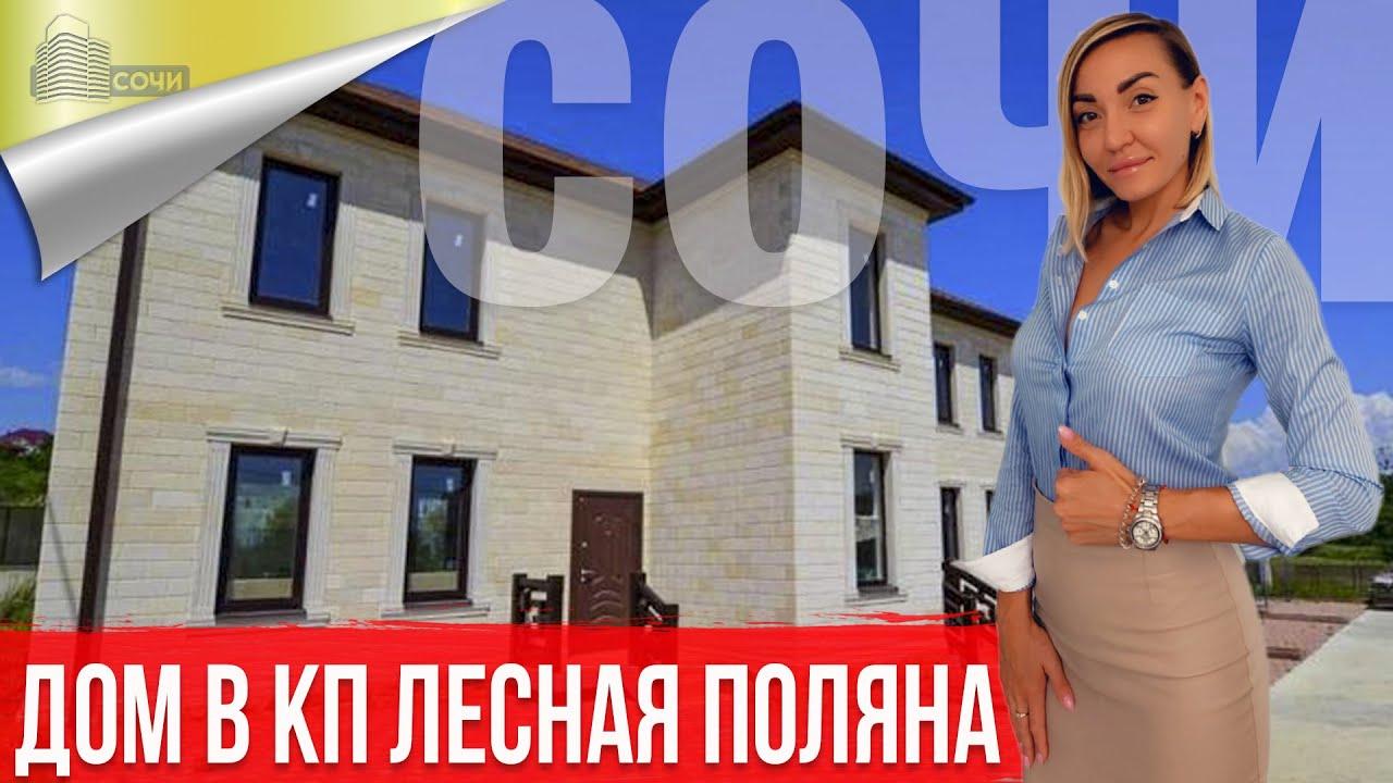 Дом в Сочи КП Лесная Поляна