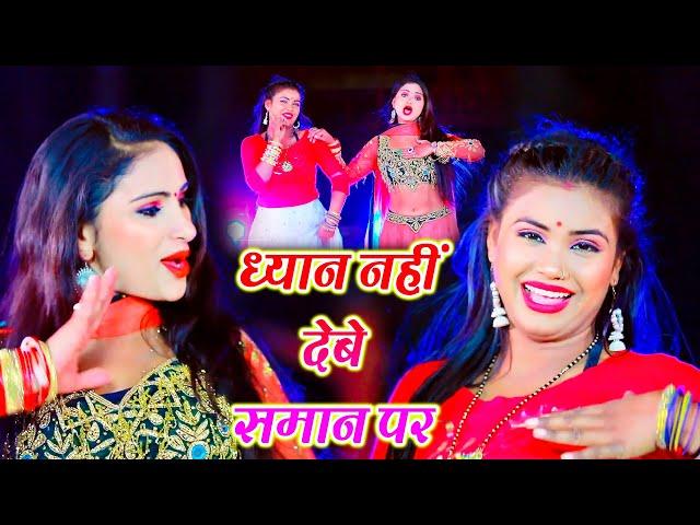 ध्यान नहीं देबे समान पर - Dhyan Nahi Debe Saman Par- Sunil Bahraichi - Jk Yadav Films Standard quality (480p)