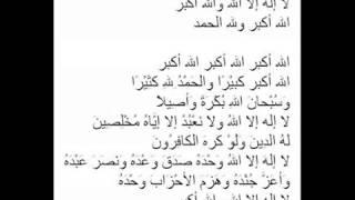 TAKBIR IDUL FITRI 1434 H   2013 M   teks Arab