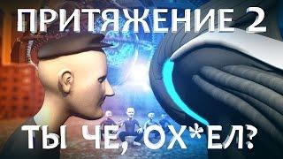 ПРИТЯЖЕНИЕ 2 ТРЕЙЛЕР 18+ 3D-мульт пародия