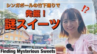 シンガポールの竹下通りで謎スイーツ発掘祭り(Finding Mysterious Sweets)